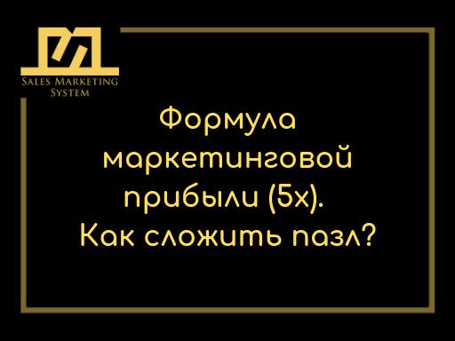 Формула маркетинговой прибыли (5х). Как сложить пазл?