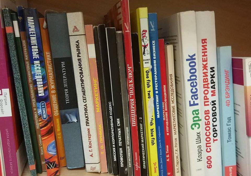 """Вклад в развитие будущего маркетинга: книги для """"Smart Fixer Agency"""""""