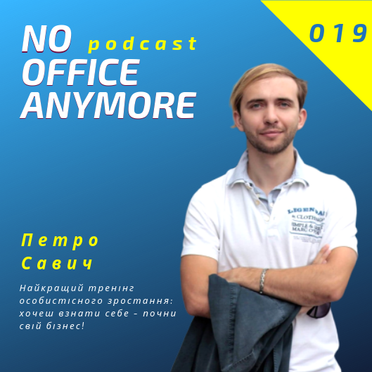 Мои принципы в бизнесе: интервью для блога NoOfficeAnymore