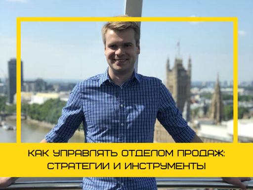 Дмитрий Голивец: Как управлять отделом продаж: стратегии и инструменты. Интервью с руководителем ABBYY ч.2