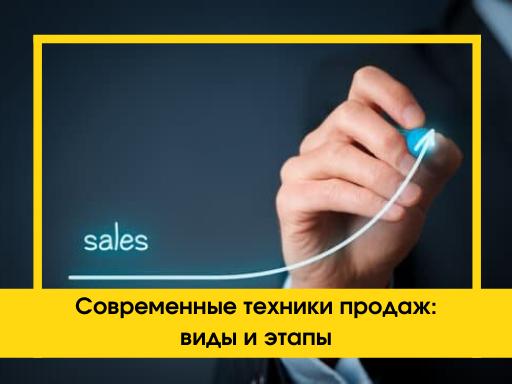 Современные техники продаж: как определить, что нужно вам и вашему бизнесу?