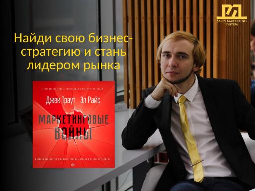 """""""Маркетинговые войны"""" Петра Савича. Как культовая книга сделала меня бизнес-консультантом"""