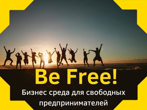 Бизнес среда для свободных предпринимателей: Be Free!
