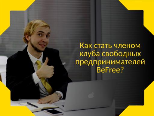 Как стать членом клуба свободных предпринимателей BeFree? Подробная инструкция