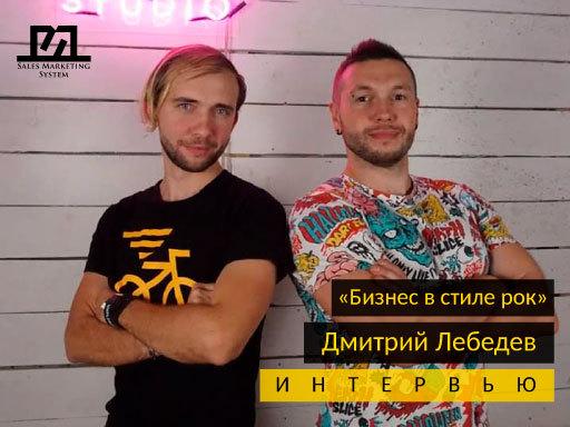 Интервью с Дмитрием Лебедевым: как совместить рок-музыку и бизнес?