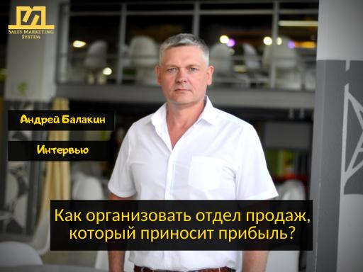 Как организовать отдел продаж с нуля: интервью с Андреем Балакиным