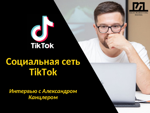 Александр Канцлер, интервью: Как вывести свой бизнес в ТОП с помощью TikTok?