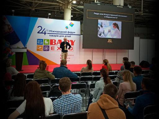 Лучшая маркетинговая стратегия для бизнеса – выступление Петра Савича на Baby EXPO 2020