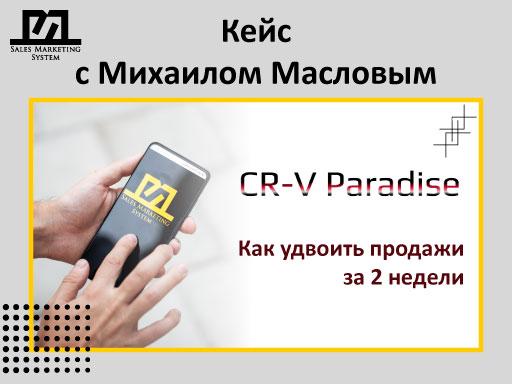 Удвоение продаж в автобизнесе: Кейс с Михаилом Масловым