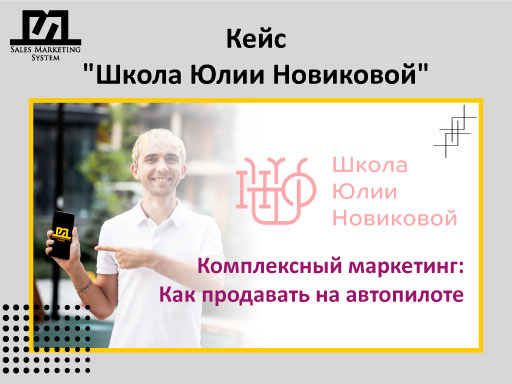 Автоматизация маркетинга и СПИН-продажи для онлайн-школы Юлии Новиковой