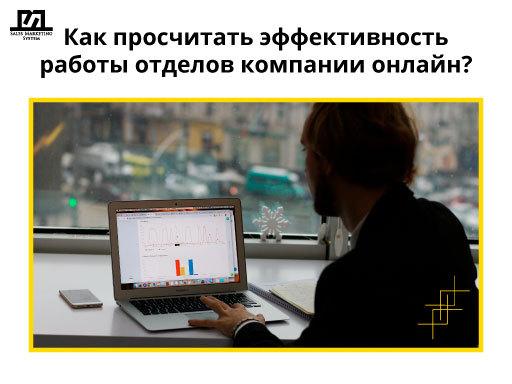 Как просчитать эффективность работы отделов компании онлайн