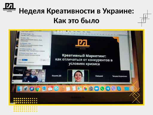 Неделя Креативности в Украине – как это было