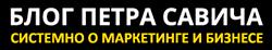 Блог Петра Савича. Системно о Маркетинге и Продажах