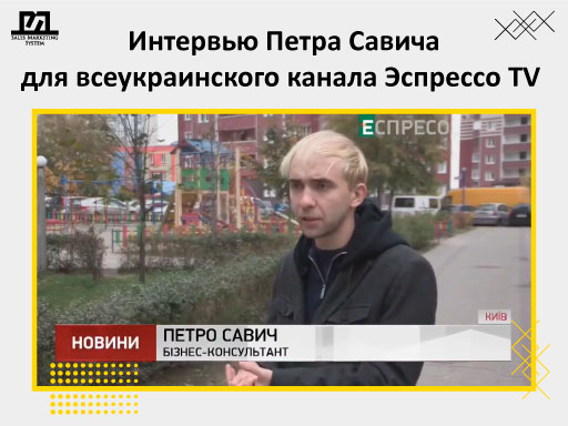 Комментарий Петра Савича телеканалу Эспресcо-TV о введение карантина выходного дня