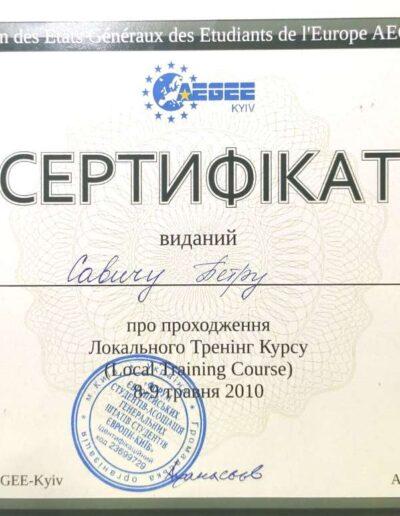 Сертификат AEGEE-Kyiv