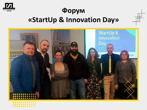 """Стартап в Украине – это миф, или реальность?  О чем рассказали на форуме """"StartUp & Innovation Day"""""""