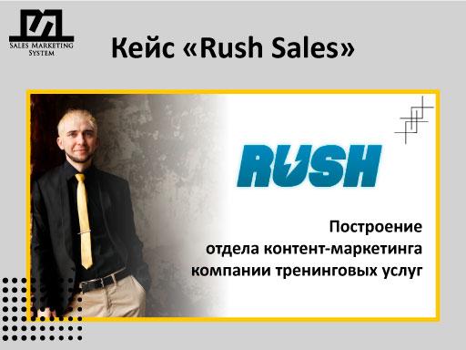 Построение отдела маркетинга для компании Rush Sales 2020