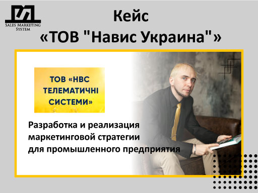 Комплексный аудит и разработка маркетинговой стратегии для НАВИС Украина