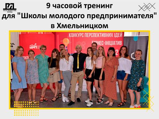 """""""Школа молодого предпринимателя"""" в Хмельницком, или как отменить покупку полугодового обучения за 2 тысячи долларов?"""