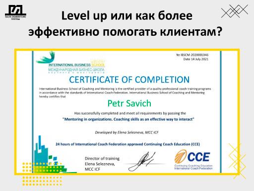"""Сертификация ICF по теме: """"Менторинг организаций: Коучинговые навыки, как эффективный  способ взаимодействия"""""""