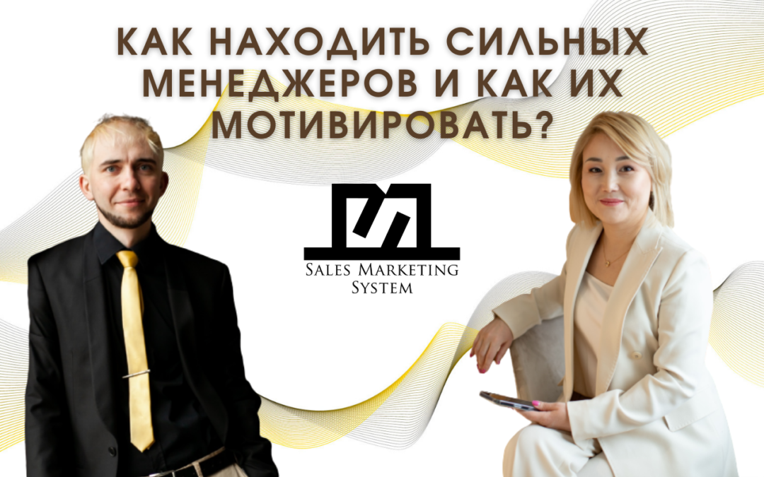 Алия Имангалиева в Инстаграм Лайв: Как находить сильных менеджеров и как их мотивировать?